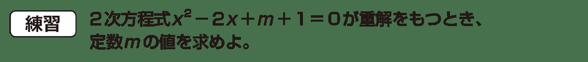 高校数学Ⅰ 数と式58 練習