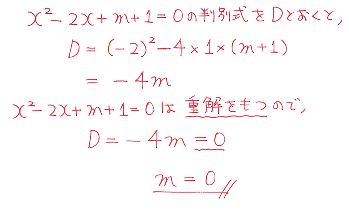 高校数学Ⅰ 数と式58 練習の答え