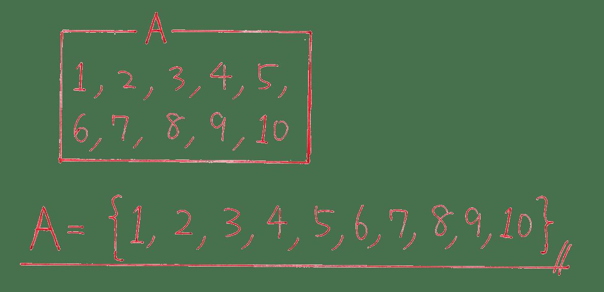 高校数学Ⅰ 数と式61 例題の答え
