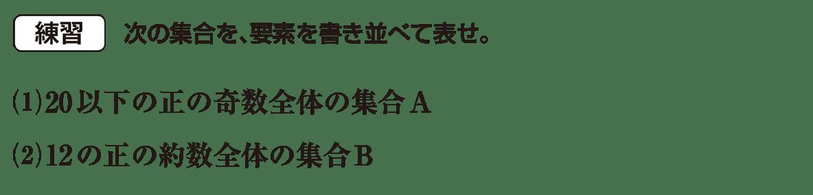 高校数学Ⅰ 数と式61 練習