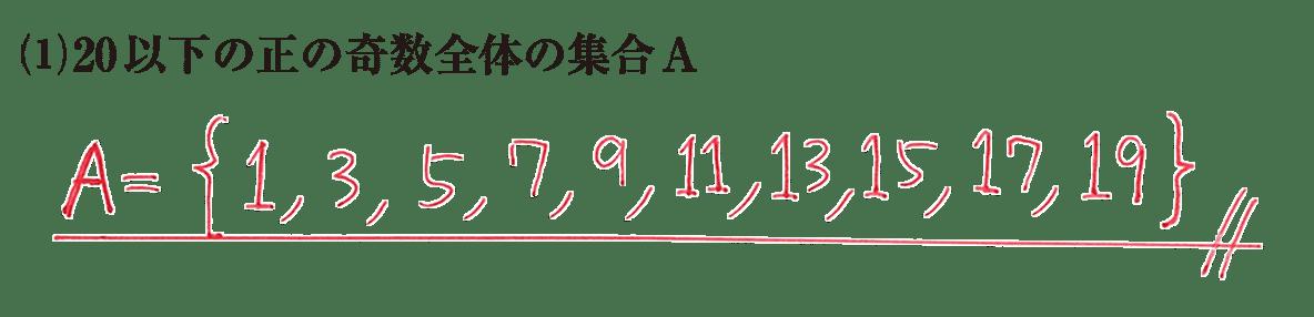 高校数学Ⅰ 数と式61 練習(1)の答え