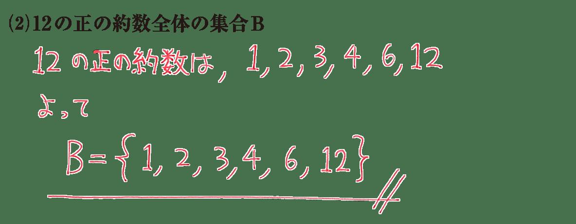 高校数学Ⅰ 数と式61 練習(2)の答え