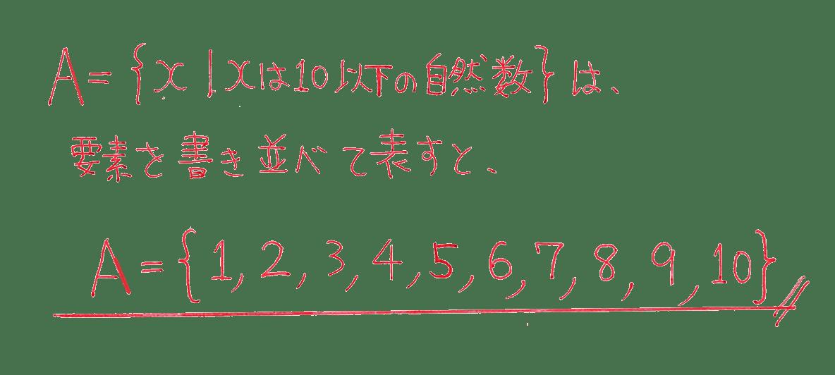 高校数学Ⅰ 数と式62 例題の答え