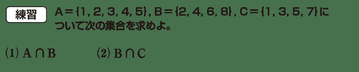 高校数学Ⅰ 数と式65 練習