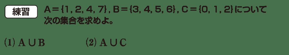 高校数学Ⅰ 数と式66 練習