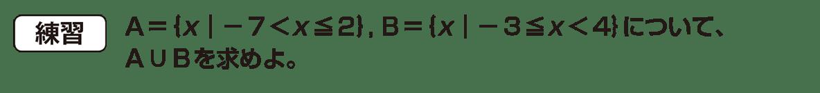 高校数学Ⅰ 数と式67 練習