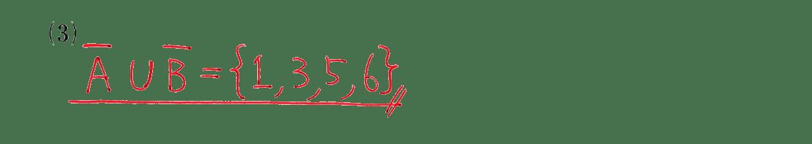 高校数学Ⅰ 数と式69 例題(3)の答え