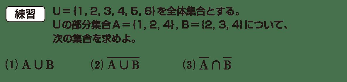 高校数学Ⅰ 数と式69 練習