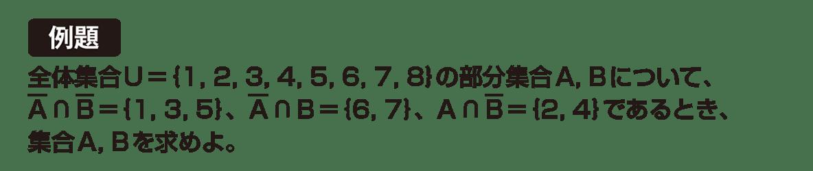 高校数学Ⅰ 数と式70 例題