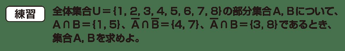 高校数学Ⅰ 数と式70 練習