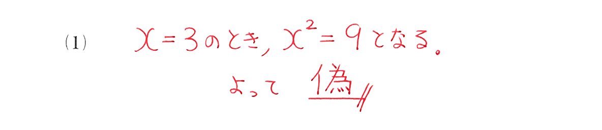 高校数学Ⅰ 数と式71 例題(1)の答え