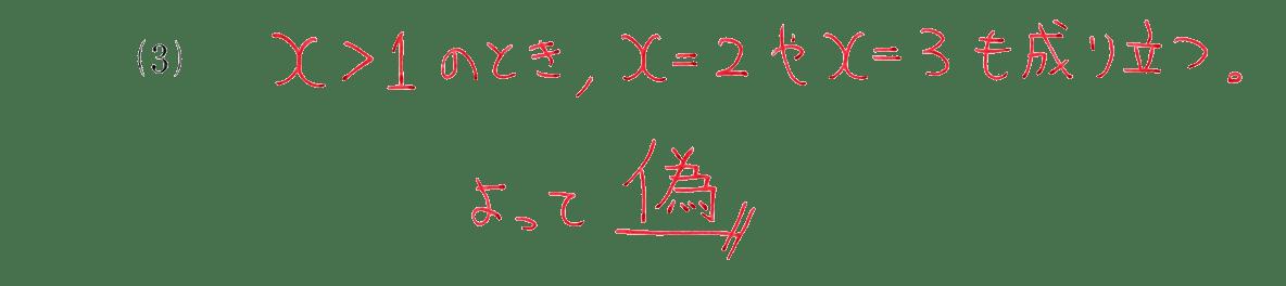 高校数学Ⅰ 数と式71 例題(3)の答え