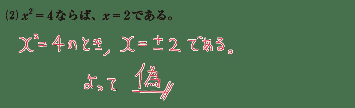 高校数学Ⅰ 数と式71 練習(2)の答え