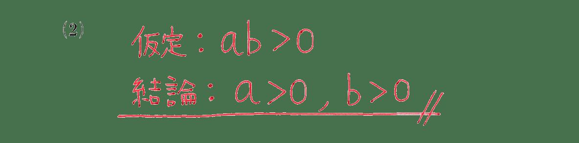 高校数学Ⅰ 数と式72 例題(2)の答え