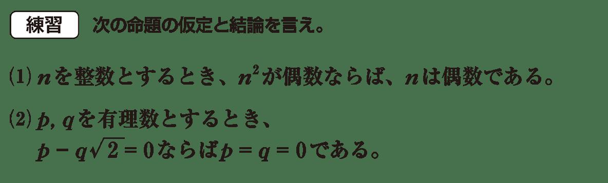 高校数学Ⅰ 数と式72 練習