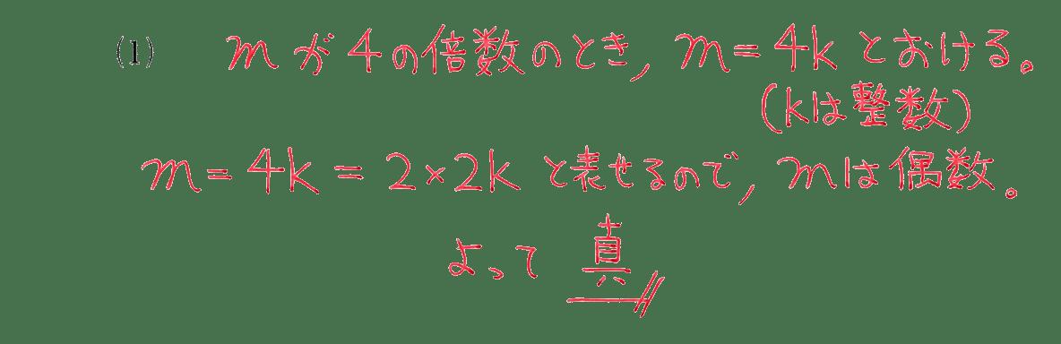 高校数学Ⅰ 数と式73 例題(1)の答え