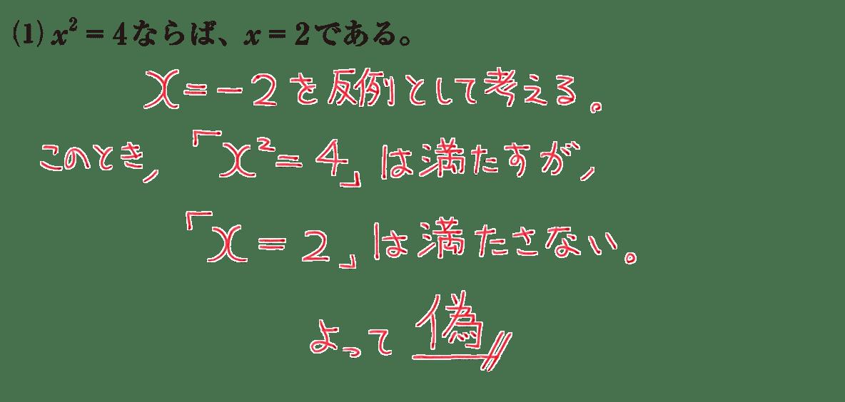 高校数学Ⅰ 数と式73 練習(1)の答え