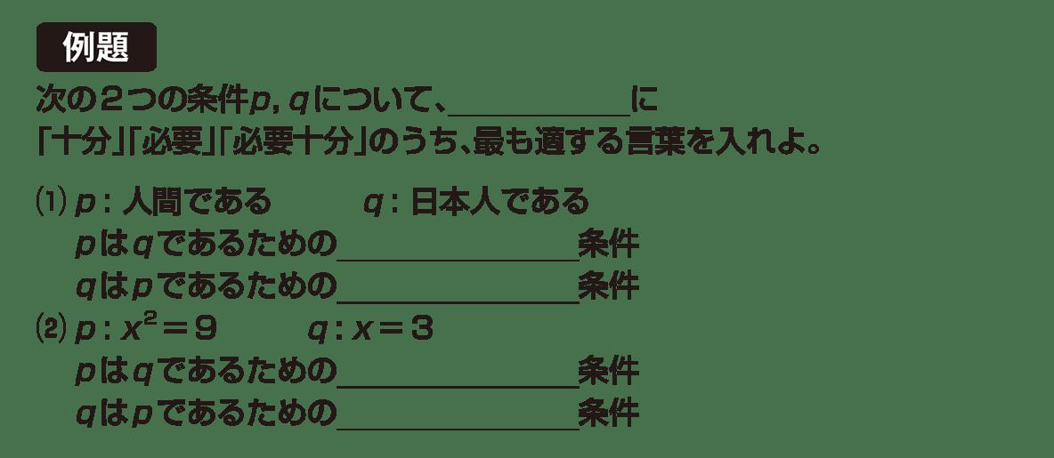 高校数学Ⅰ 数と式74 例題