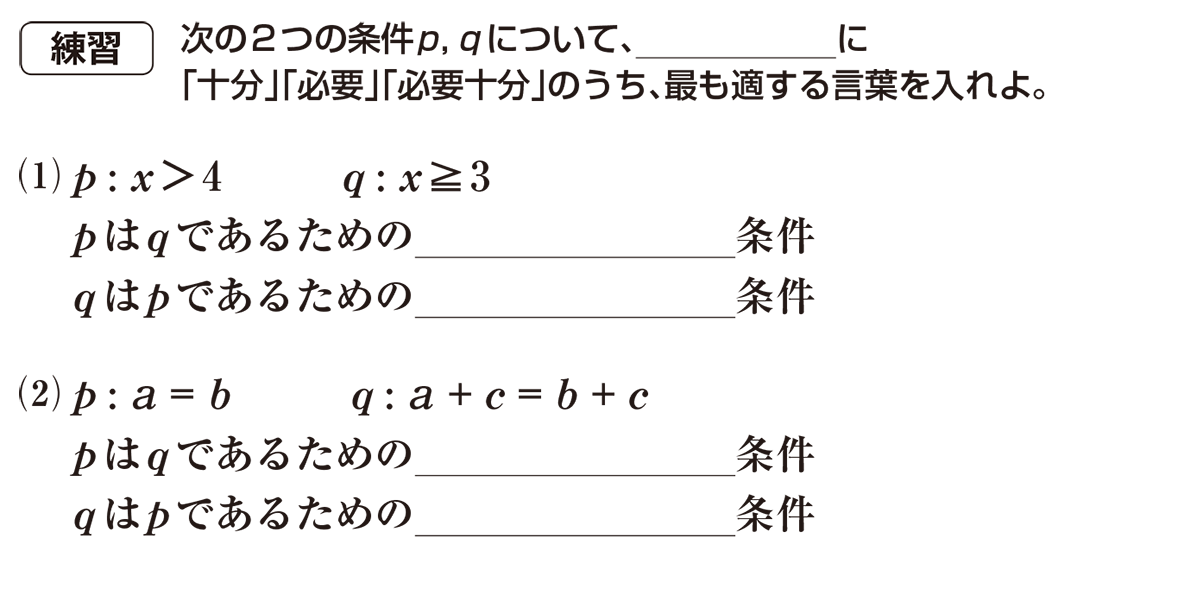 高校数学Ⅰ 数と式74 練習