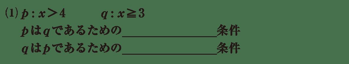 高校数学Ⅰ 数と式74 練習(1)