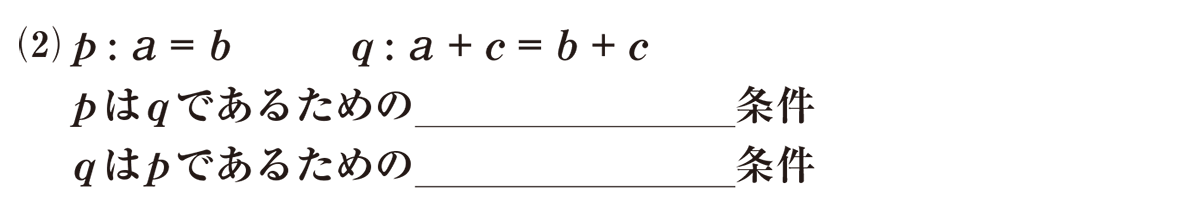 高校数学Ⅰ 数と式74 練習(2)