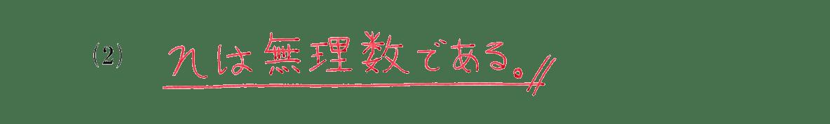 高校数学Ⅰ 数と式75 例題(2)の答え