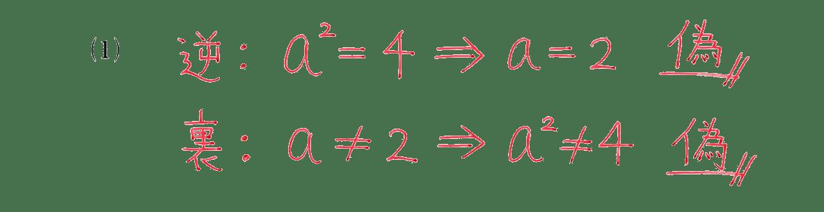 高校数学Ⅰ 数と式77 例題(1)の答え