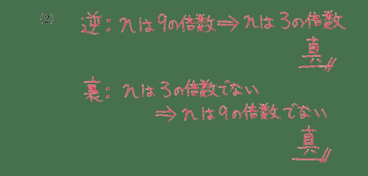 高校数学Ⅰ 数と式77 例題(2)の答え