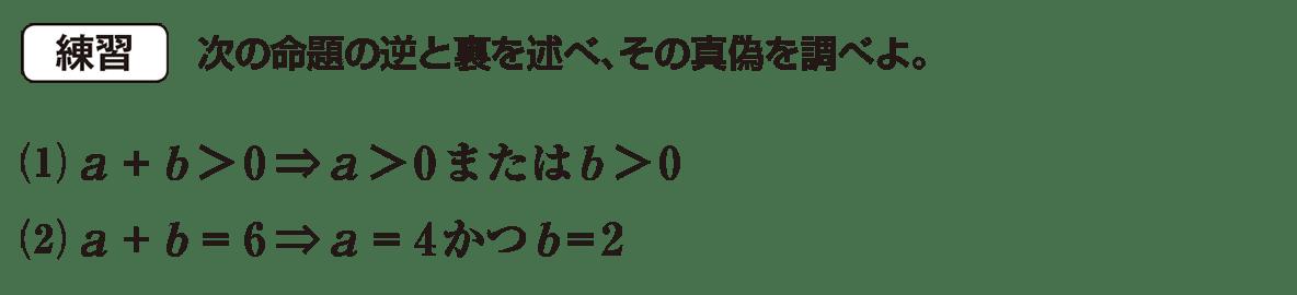 高校数学Ⅰ 数と式77 練習
