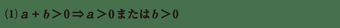高校数学Ⅰ 数と式77 練習(1)