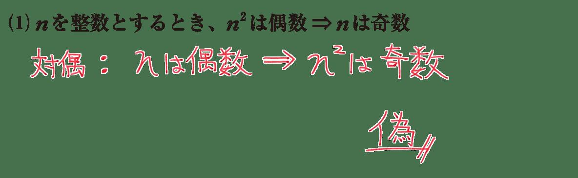 高校数学Ⅰ 数と式78 練習(1)の答え