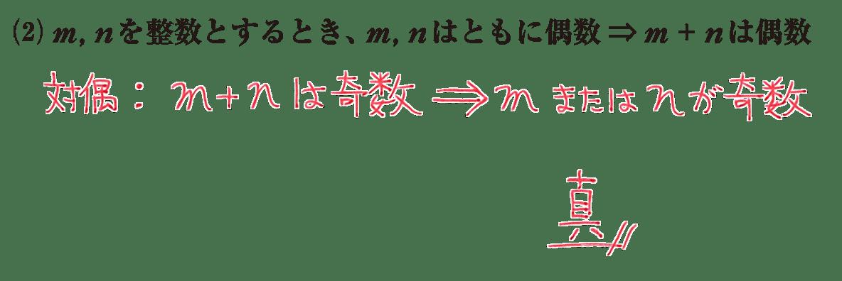 高校数学Ⅰ 数と式78 練習(2)の答え