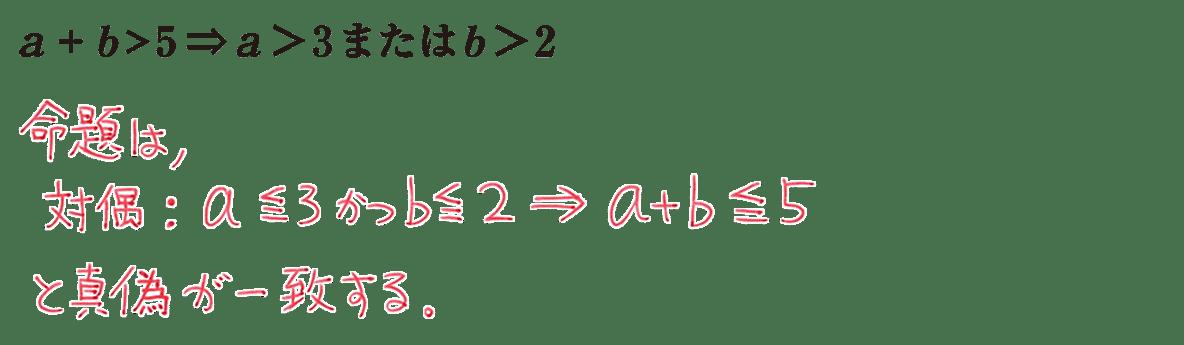 高校数学Ⅰ 数と式80 練習の答え 3行目まで