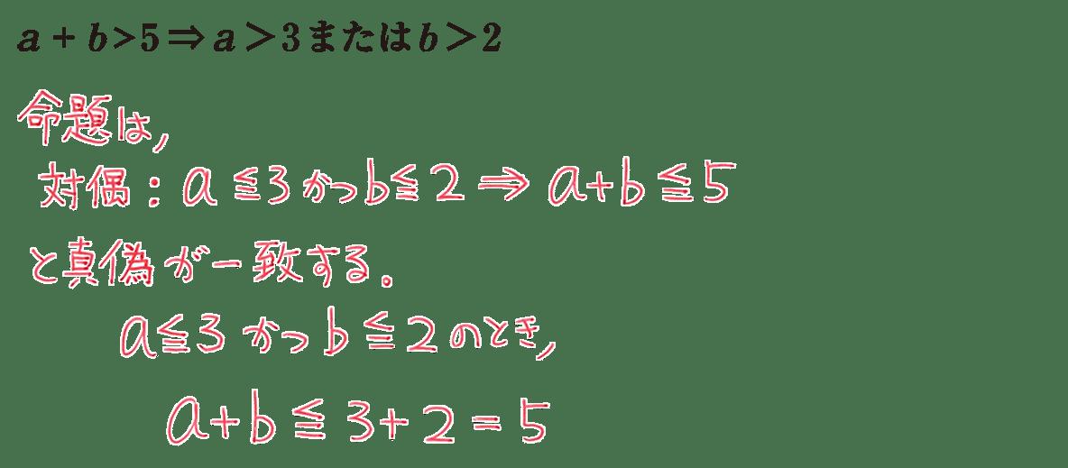 高校数学Ⅰ 数と式80 練習の答え 5行目まで
