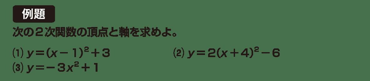 高校数学Ⅰ 2次関数12 例題