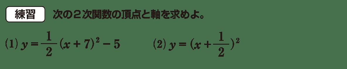 高校数学Ⅰ 2次関数12 練習