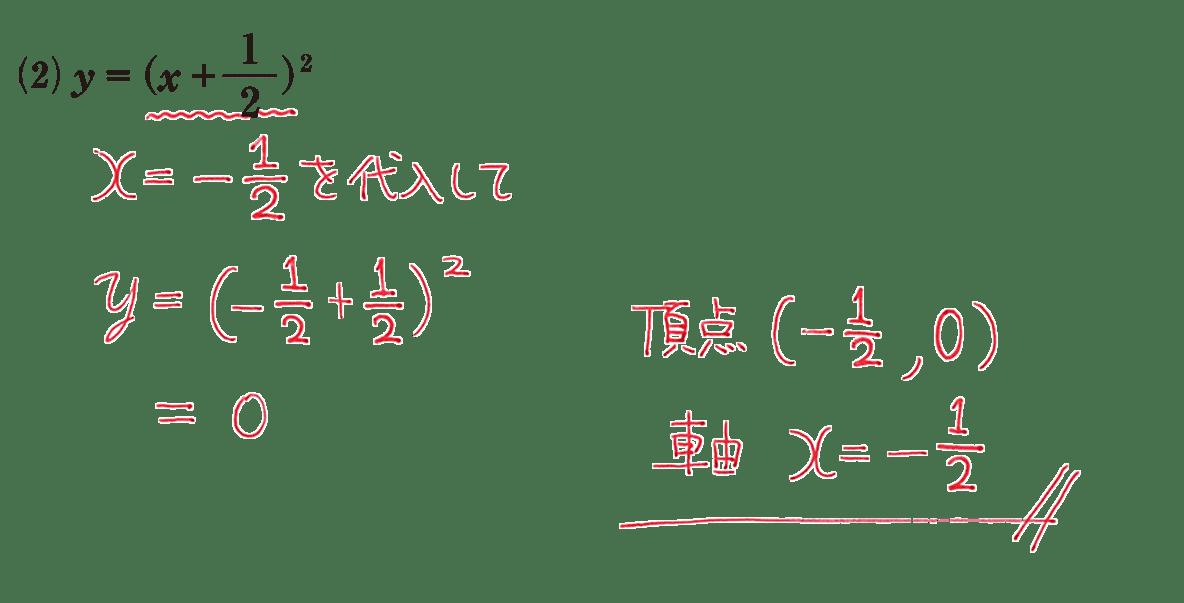 高校数学Ⅰ 2次関数12 練習(2)の答え
