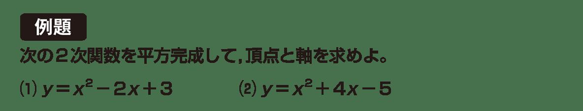 高校数学Ⅰ 2次関数13 例題