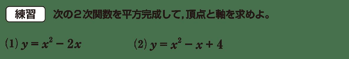 高校数学Ⅰ 2次関数13 練習