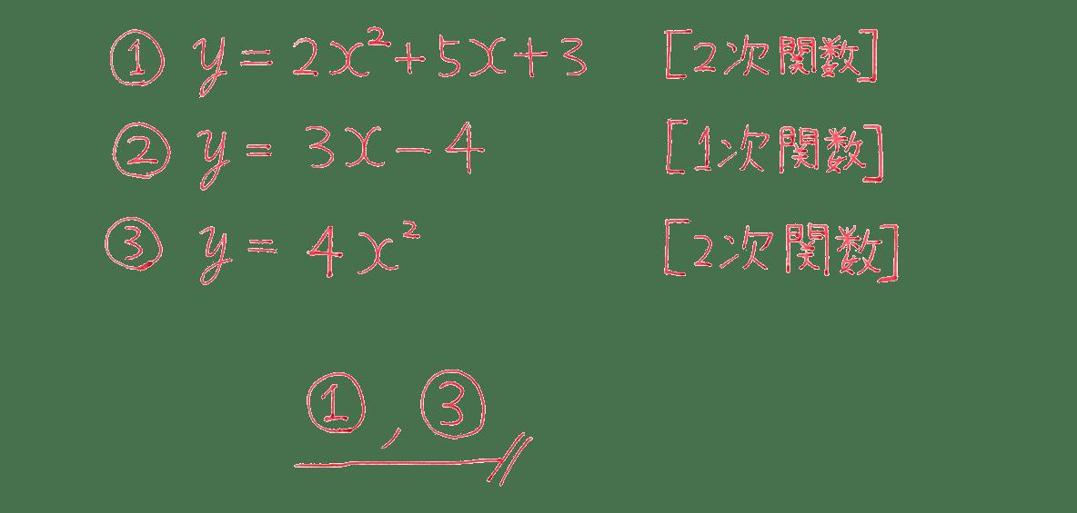 高校数学Ⅰ 2次関数1 例題の答え