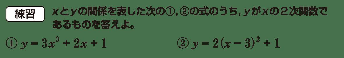 高校数学Ⅰ 2次関数1 練習
