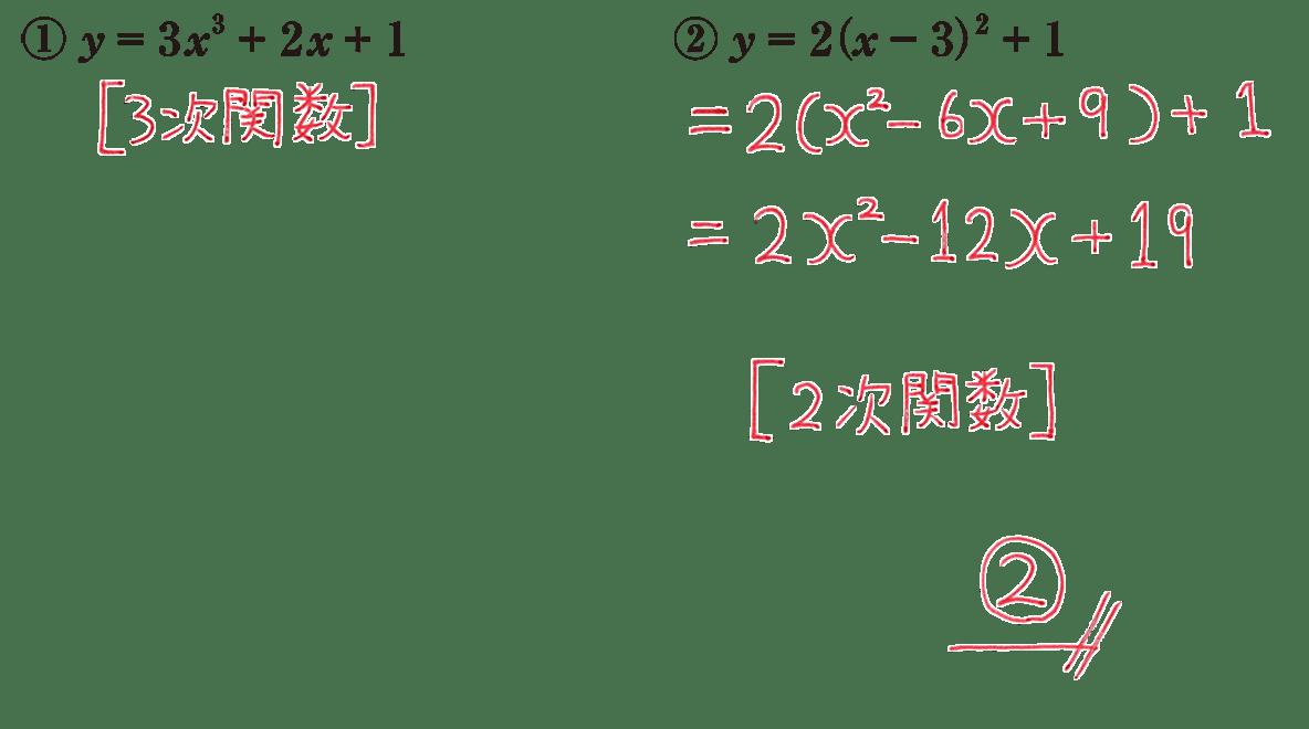 高校数学Ⅰ 2次関数1 練習の答え