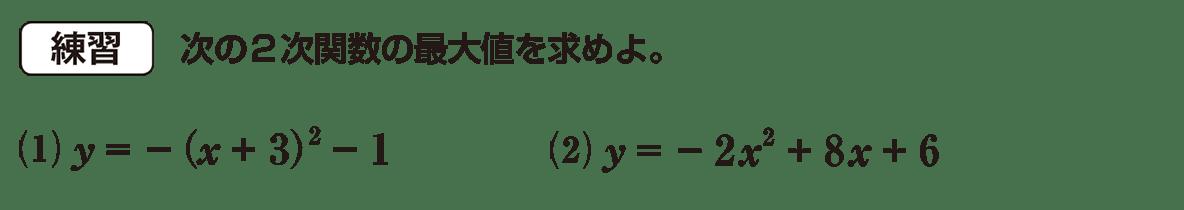 高校数学Ⅰ 2次関数20 例題
