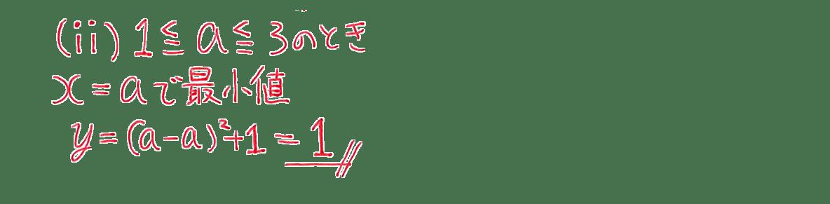高校数学Ⅰ 2次関数23 例題解答の(ⅱ)のみ