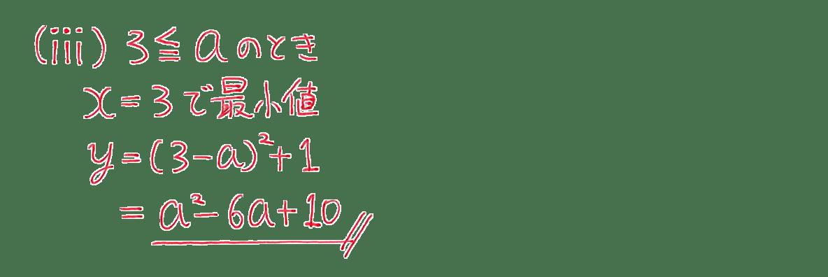 高校数学Ⅰ 2次関数23 例題解答の(ⅲ)のみ