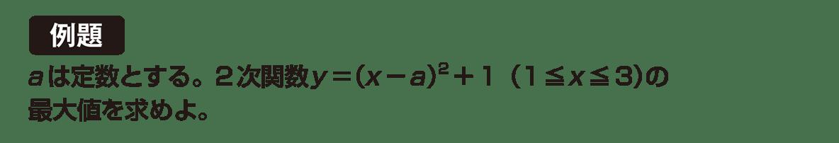 高校数学Ⅰ 2次関数24 例題