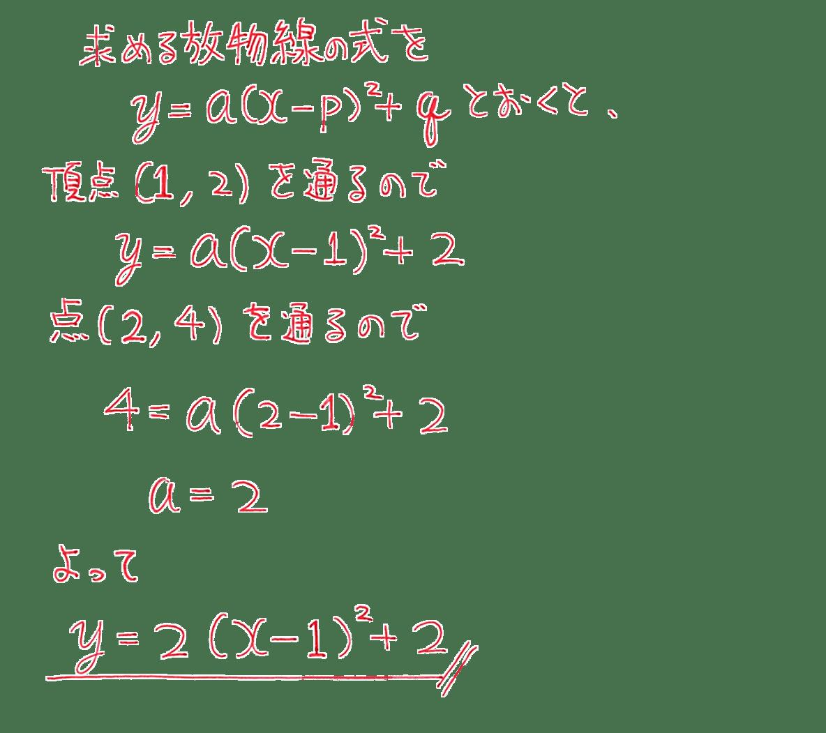 高校数学Ⅰ 2次関数25 例題の答え