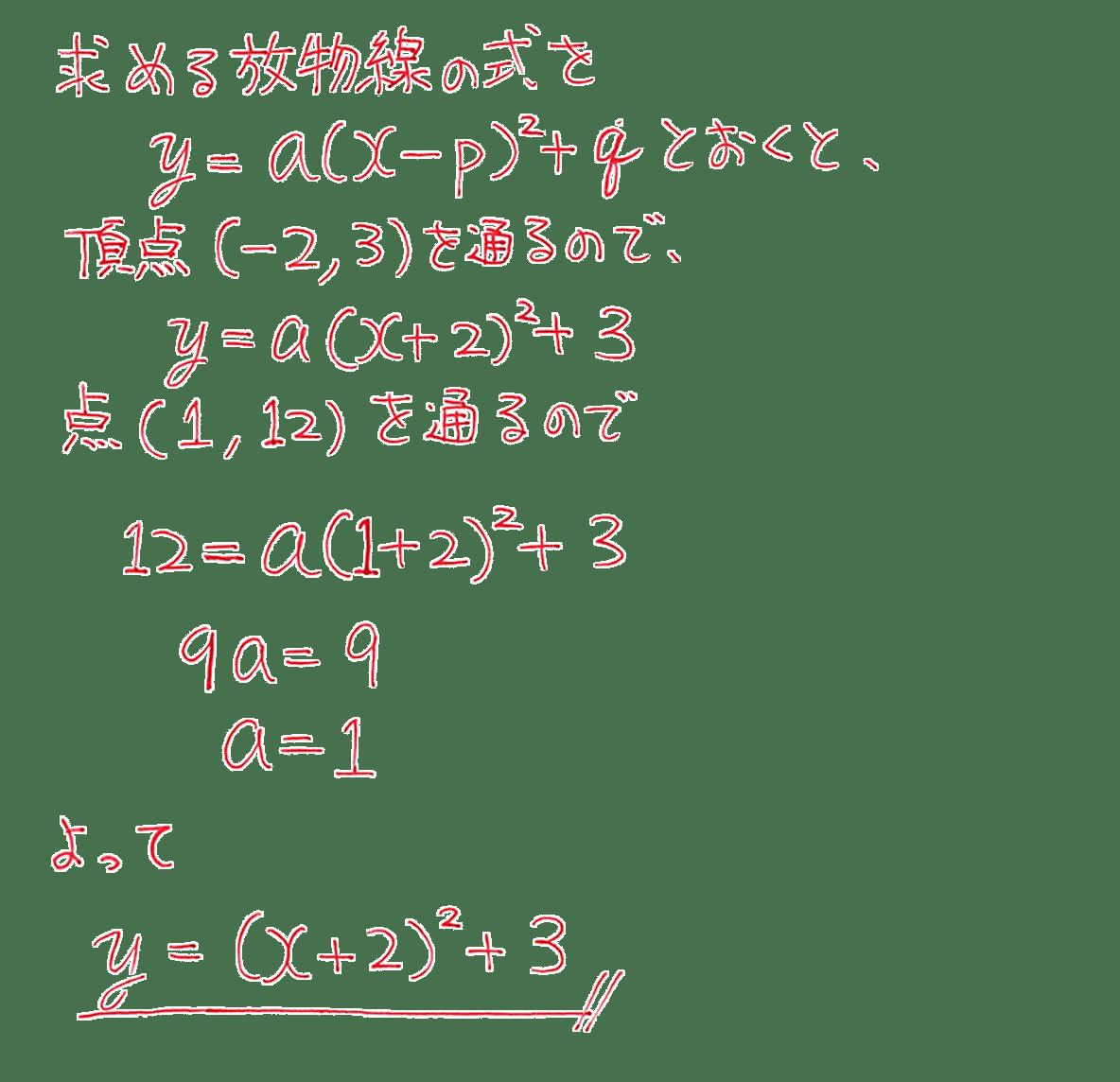 高校数学Ⅰ 2次関数25 練習の答え
