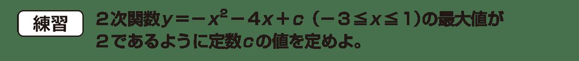 高校数学Ⅰ 2次関数29 練習