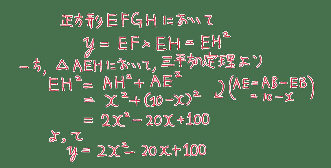 高校数学Ⅰ 2次関数30 例題の答えの途中 1行目から8行目まで